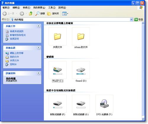 硬碟容量_圖03.jpg