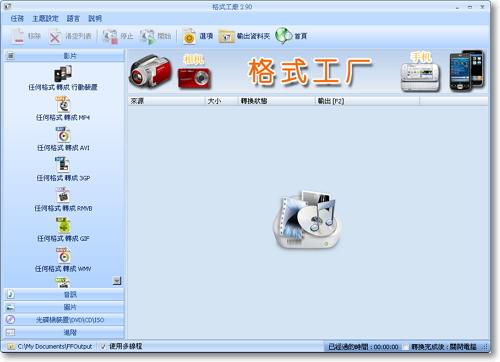 格式工廠_圖01.jpg
