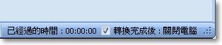 格式工廠_圖09.jpg