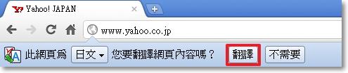 Google瀏覽器翻譯_圖3