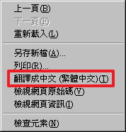 Google瀏覽器翻譯_圖5
