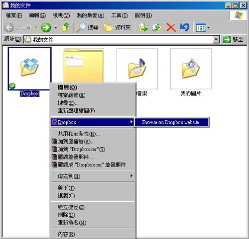 Dropbox_圖05