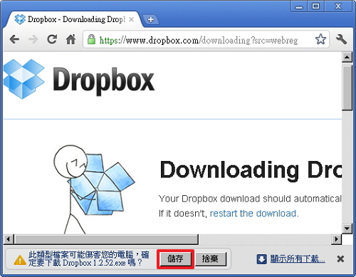 Dropbox_圖10