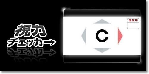 視力檢查 手機APP-Logo.jpg