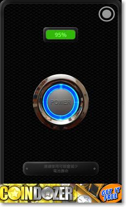 手電筒 手機APP-P01.png