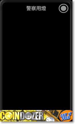手電筒 手機APP-P09.png