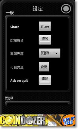 手電筒 手機APP-P10.png