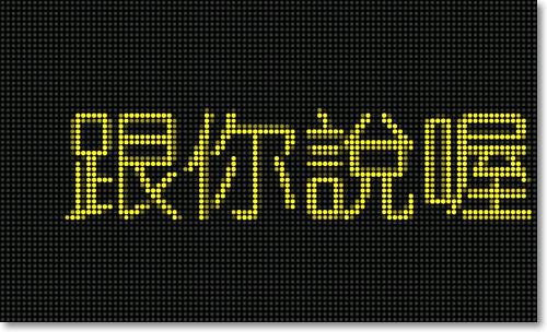 Bling Bling LED 跑馬燈 APP-圖9.png