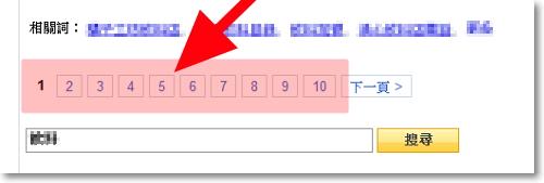 關鍵字搜尋說明-P3.jpg