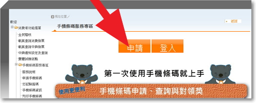 電子發票手機條碼教學-P01.jpg