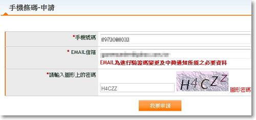電子發票手機條碼教學-P02.jpg