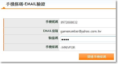 電子發票手機條碼教學-P05.jpg