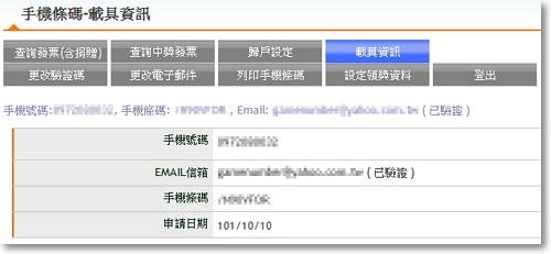 電子發票手機條碼教學-P06.jpg