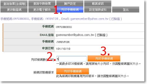 電子發票手機條碼教學-P07.jpg