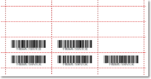 電子發票手機條碼教學-P08.jpg