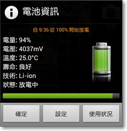 顯示電池電量APP-P04.png