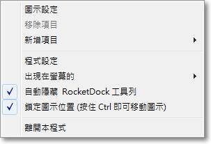 RocketDock仿蘋果電腦介面-P02.jpg