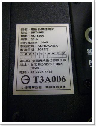 樹昌2.1喇叭維修 SPT-868 P-02.jpg