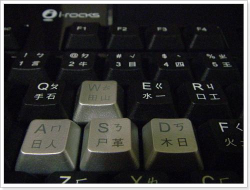 i-rocks KR-6220G鍵盤 P02.JPG