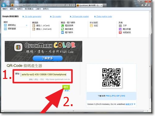 QR Code 條碼快速分享-P02.jpg