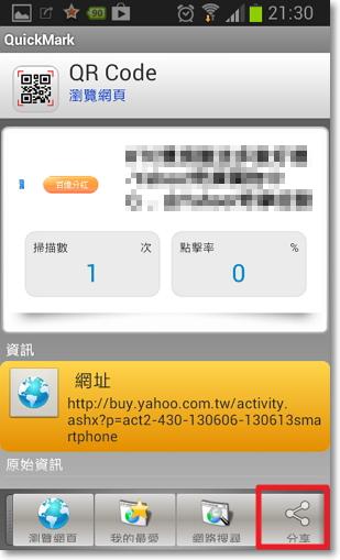 QR Code 條碼快速分享-P05.jpg