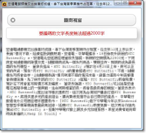 QR Code 條碼快速分享-P10.jpg