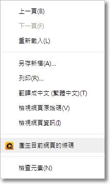 QR Code 條碼快速分享-P11.jpg