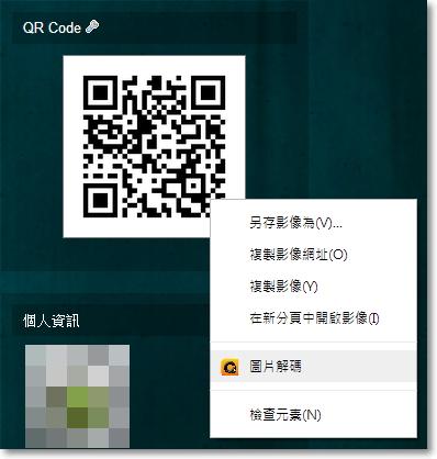 QR Code 條碼快速分享-P12.jpg