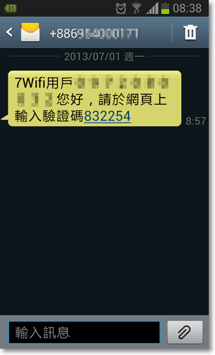 7-11 WiFi免費上網-P7.png