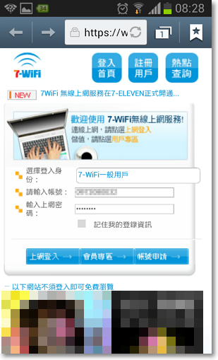 7-11 WiFi免費上網-P8.png