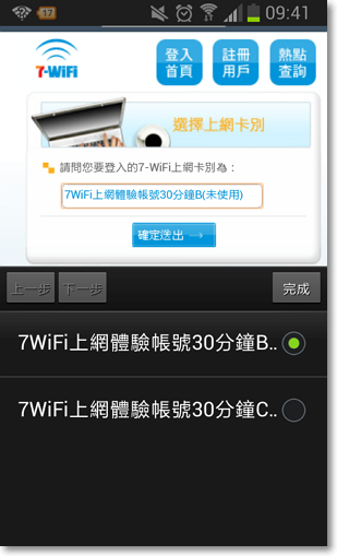 7-11 WiFi免費上網-P10.png