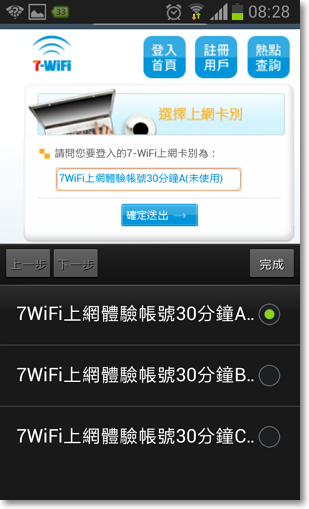 7-11 WiFi免費上網-P9.png