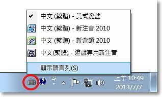手寫文字 認識文字 輸入法整合器 P1.jpg
