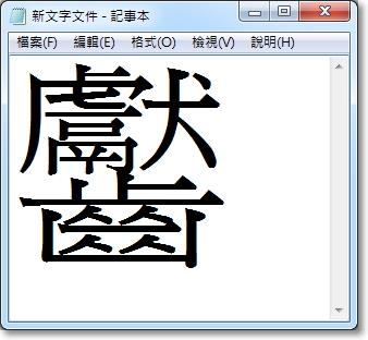 手寫文字 認識文字 輸入法整合器 P4.jpg