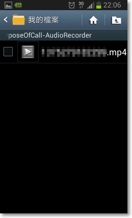 自動通話錄音機-P08.png