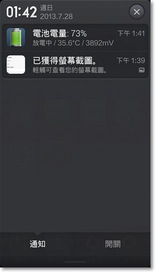 小米2S開箱文-P19.jpg