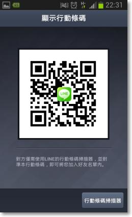 LINE加好友-P04.png