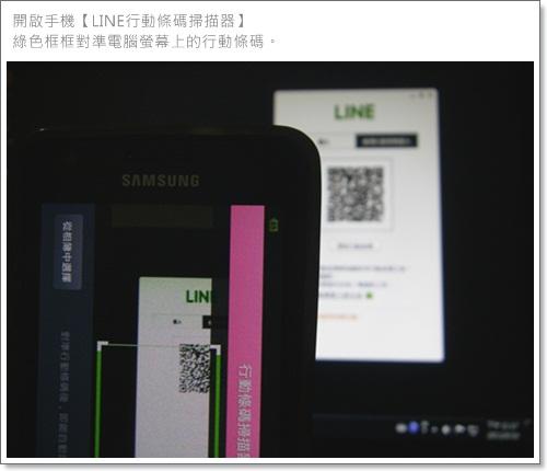LINE電腦版-P02.png