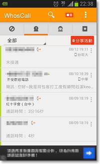 WhosCall 電話過濾-P01.png