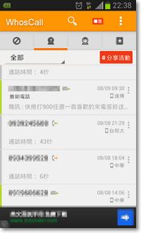 WhosCall 電話過濾-P02.png