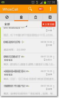 WhosCall 電話過濾-P03.png