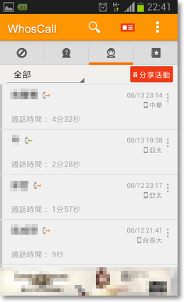 WhosCall 電話過濾-P05.png