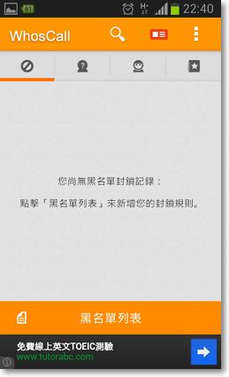 WhosCall 電話過濾-P07.png