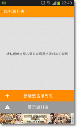 WhosCall 電話過濾-P08.png