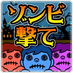 打殭屍 手機遊戲-logo.png