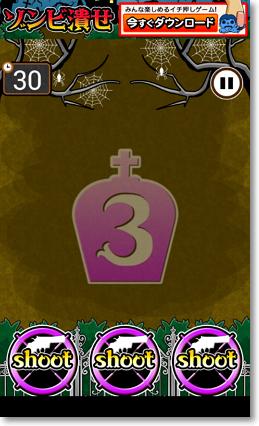 打殭屍 手機遊戲-P04.png