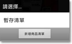 博客來快找 手機APP-P04.png