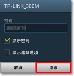 Wi-Fi 無線寬頻分享器 TL-MR3420-P18.png