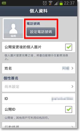 跨國下載 LINE免費貼圖-P03.png