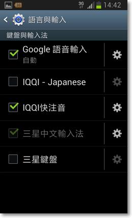 IQQI快注音-P18.png